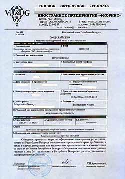 Belarus Visa Support Document